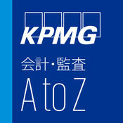 KPMG会計・監査AtoZ 1.0.4