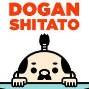 """SAGA TRAVEL SUPPORT """"DOGANSHITATO?""""【汉语版】 1.4.2"""