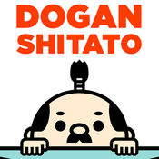 """SAGA TRAVEL SUPPORT """"DOGANSHITATO?""""【繁體中文版】 1.4."""