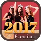 新年相框2017 - Pro 1