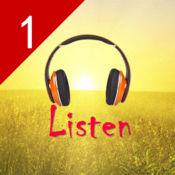 教你练听力 1 — 英语基础