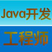 Java工程师讲义...