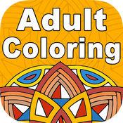 曼陀罗图画书涂料成人游戏和女孩曼德拉着色为大人的免费游