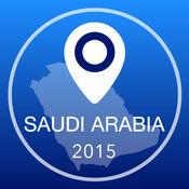 沙特阿拉伯离线地图+城市指南导航,景点和运输 2.5