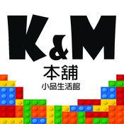 K&M本舖手機配件/創意生活館 2.22.0