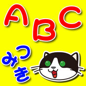 ABCつみき【おしゃべりつみき】無料 00.00.10
