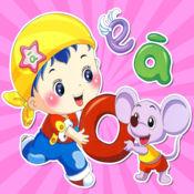 ABC宝宝学拼音学...