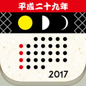 Jカレンダー - 祝日や六曜表示の写真付きスケジュール手帳