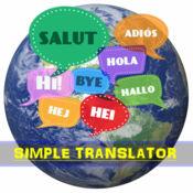 简单的翻译 - 语音和文本 - 无限制 - 易于使用的应用程序