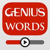 GENIUS動画英単語2200 2.1.0