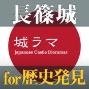 AR長篠城 歴史発見 1