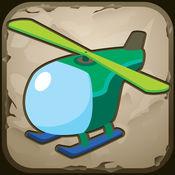 主动! 游戏为孩子们学习和玩直升机 1