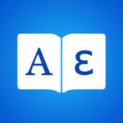 希腊语翻译 - 英文希腊字典 19.1.3