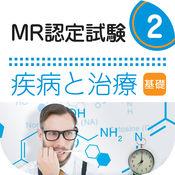 MR認定試験問題集 疾病と治療(基礎) 1.1