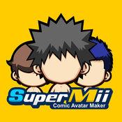 SuperMii酷脸 — 制作专属你的动漫卡通头像