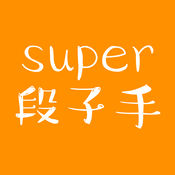 Super段子手-搞笑无厘头的原创视频平台,奇葩大神的花式吐槽社区