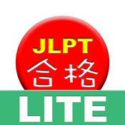 GOUKAKU[免费JLPT日语汉字(N1,N2,N3,N4,N5)培养APP] 1