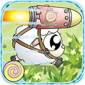 麻糬球羊: 冲吧!火箭小飞羊! 1.9.22