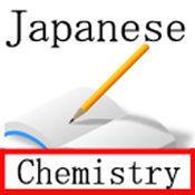 日本学术化学 200