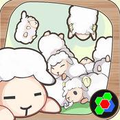 养肥羊 1.12