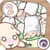 养肥羊2 2.35