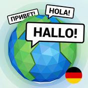 德国星球 - 免费德语的视频课程初学者 3