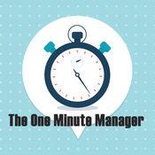 一分钟经理(精华书摘和阅读指导) 1