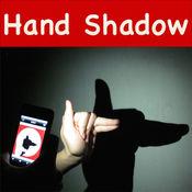 玩手影 - Hand Shadow Guide 2.1