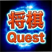 将棋 Quest 1.5.9
