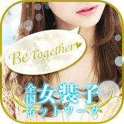 Be Together ~全国女装子ネットワーク~ 1