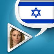 希伯来语视频字...