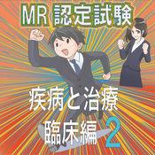 MR認定試験(疾病と治療)【臨床編2】 1.0.1