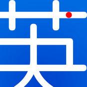 Handy 英辞郎 (アプリ内購入) 9.4.3