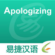 Apologizing - E...