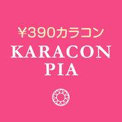 KARACONPIA カラコン通販 1.2