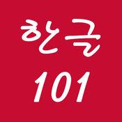 韩文 101 - 韩语...