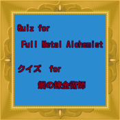 Quiz for Full Metal Alchemist クイズ for 鋼の錬金術師