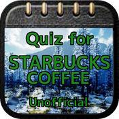 Quiz for 『スターバックスコーヒー』 非公認検定 1.0.0