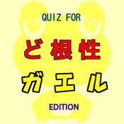 QUIZ FOR ど根性ガエル 択一問題 1.0.5
