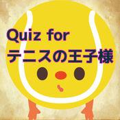 Quiz for テニスの王子様 2
