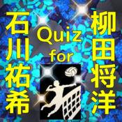 Quiz for バレーボール男子日本代表 1.1.4