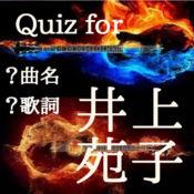 Quiz for 井上苑子 1.0.7