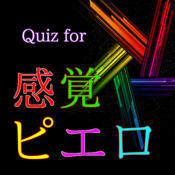 Quiz for 感覚ピエロ 1.0.9