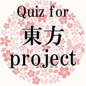 Quiz for 東方project音ゲー~上海アリス幻樂団~