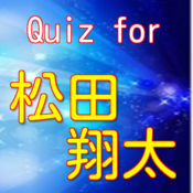Quiz for 松田翔太s 1.0.6