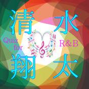 Quiz for 清水翔太 1.0.7
