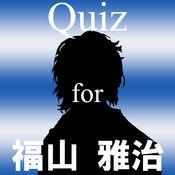 Quiz for 福山雅治 1.0.0