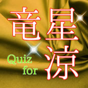 Quiz for 竜星涼 1.0.6