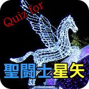 Quiz for 聖闘士星矢 黄金聖闘士編 1.0.4