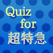 Quiz for 超特急(ちょうとっきゅう) 1